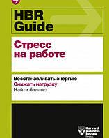 Книга HBR Guide. Стресс на работе