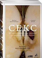 Книга Секс. От нейробиологии либидо до виртуального порно. Научно-популярный гид