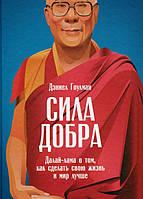 Книга Сила добра. Далай-лама о том, как сделать свою жизнь и мир лучше
