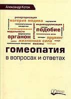 Книга Гомеопатия в вопросах и ответах