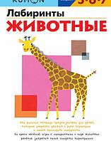 Книга Лабиринты. Животные