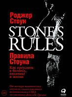 Книга Правила Стоуна. Как преуспеть в бизнесе, политике и жизни