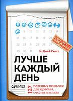 Книга Лучше каждый день. 127 полезных привычек для здоровья, счастья и успеха
