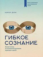Книга Гибкое сознание. Новый взгляд на психологию развития взрослых и детей