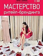 Книга Мастерство ритейл-брендинга