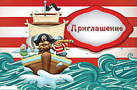 """Пригласительные на день рождения детские """" Пираты """" (20шт.)"""