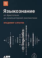 Книга Языкознание. От Аристотеля до компьютерной лингвистики