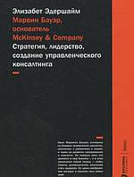 Книга Марвин Бауэр, основатель McKinsey & Company. Стратегия, лидерство, создание управленческого консалтинга