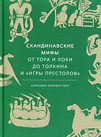 Книга Скандинавские мифы. От Тора и Локи до Толкина и Игры престолов