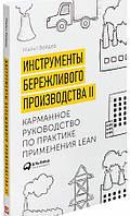 Книга Инструменты бережливого производства II. Карманное руководство по практике применения Lean