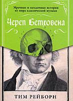 Книга Череп Бетховена. Мрачные и загадочные истории из мира классической музыки