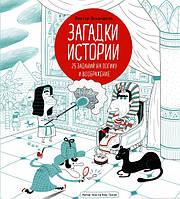 Книга Загадки истории. 25 заданий на логику и воображение
