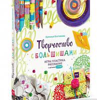 Книга Творчество с большишами. Игры, пластика, рисование с детьми 3-6 лет