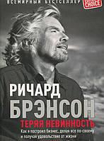 Книга Теряя невинность. Как я построил бизнес, делая все по-своему и получая удовольствие от жизни