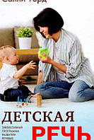 Книга Детская речь
