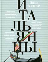 Книга Итальянцы