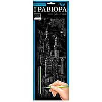 Набор для творчества DankoToys DT ГР-В2-02-07с Гравюра панорамная своими руками, Замок