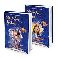 Именная книга Ваш ребенок и тайная жизнь деда Мороза FTBKNY8RU, КОД: 220675