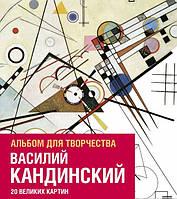 Книга Василий Кандинский. Альбом для творчества. 20 великих картин