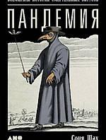 Книга Пандемия. Всемирная история смертельных вирусов