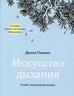 Книга Искусство дыхания. Секрет осознанной жизни