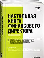 Книга Настольная книга финансового директора