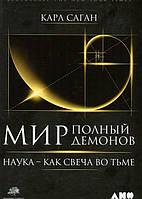 Книга Мир, полный демонов. Наука - как свеча во тьме