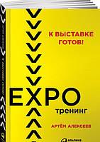 Книга К выставке готов! Экспотренинг