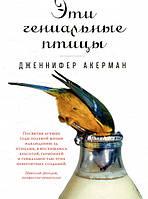 Книга Эти гениальные птицы