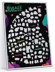 Скретч-постер  1DEA.me 100 Дел LOVE edition (100L)