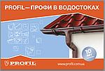 Водостічна система Profil Тримач жолоба ПВХ Ø90, фото 4