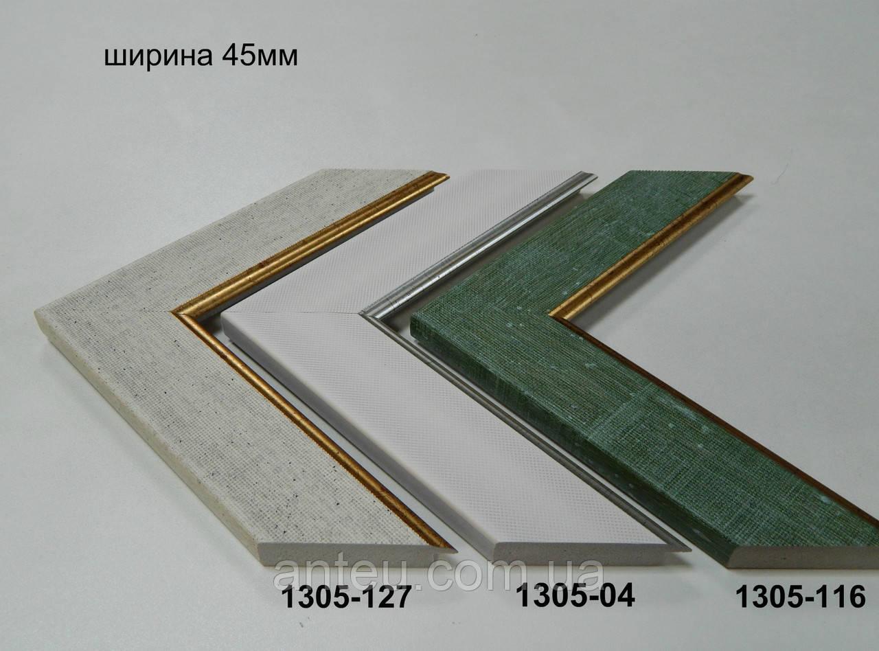 Багет пластиковый 45 мм.Серия 1305.