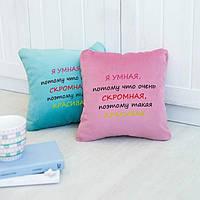 Подушка подарочная женщинам «Я умная, скромная»