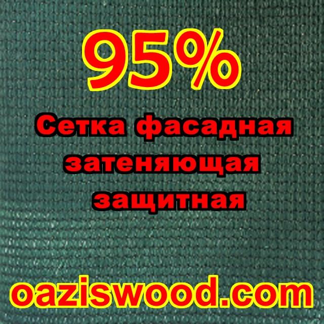 Сітка 6*50м 95% Італійське якість затіняюча, маскувальна
