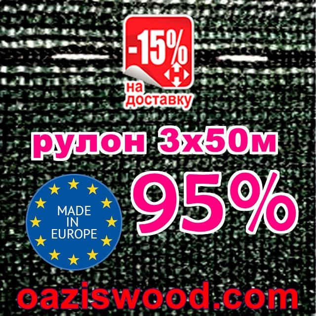 Сітка 3 * 50м 95% Італійська якість затіняюча, маскувальна