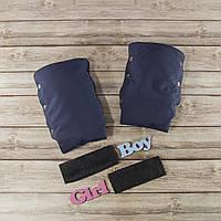 Муфта рукавички варежки раздельные для рук зимние на коляску (темно-синий  матовый)