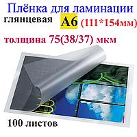 Ламінація А6 (111mm*154mm) глянець , товщина 75(38/37) мкм