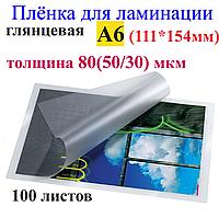 Ламінація А6 (111mm*154mm) глянець , товщина 80(50/30) мкм