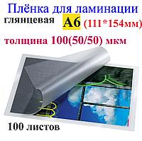 Ламінація А6 (111mm*154mm) глянець , товщина 100(50/50) мкм