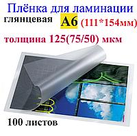 Ламінація А6 (111mm*154mm) глянець , товщина 125(75/50) мкм