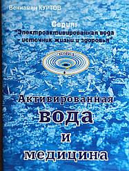 Книга Эковод Активированная вода и медицина Куртов В.Д. hubVmOX24032, КОД: 1341730