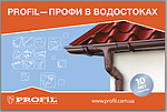 Водосточные держатели трубы Profil ПВХ Ø75 L100, 160, фото 3