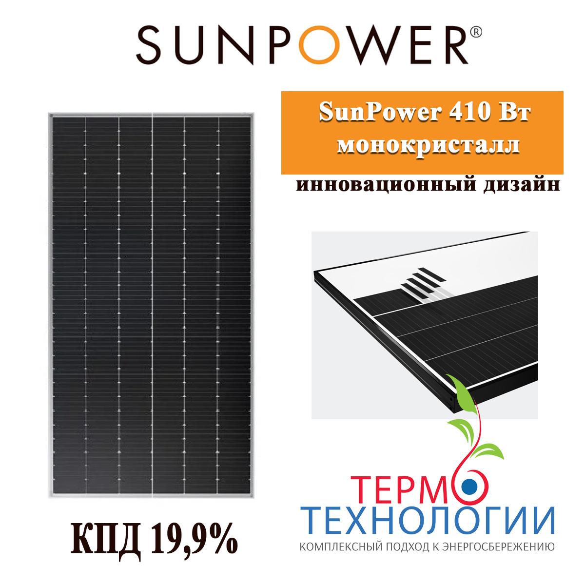 Солнечная батарея SunPower Performance 410 Вт, Mono