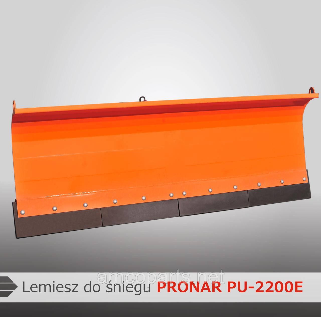 Сніговідвал Pronar PU-2200E