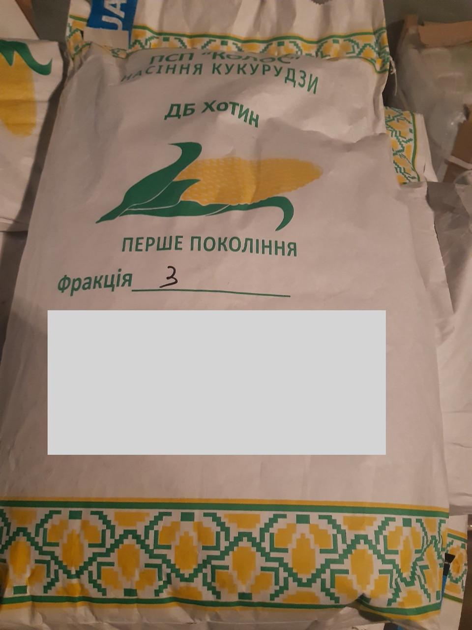 Насіння кукурудзи ДБ Хотин