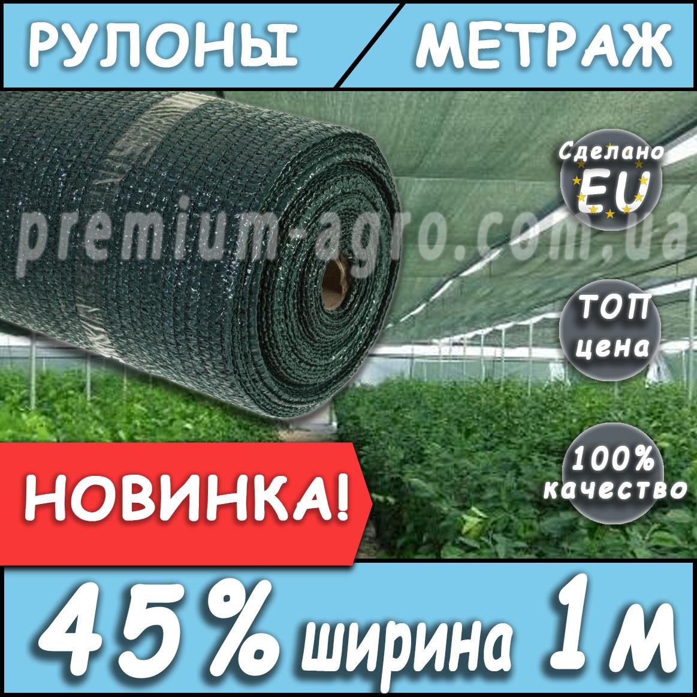 Сетка затеняющая 45% ширина 1м