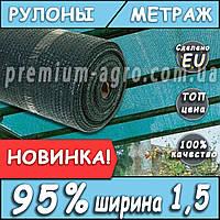 Сетка затеняющая 95% ширина 1,5м, фото 1