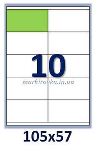 Папір самоклеючий формату А4. Етикеток на аркуші А4: 10 шт. Розмір: 105х57 мм. Від 115 грн/упаковка*