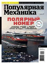 Популярная Механика Журнал №12 декабрь 2019