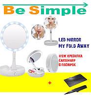Круглое зеркало для макияжа с подсветкой Led mirror My Fold Away